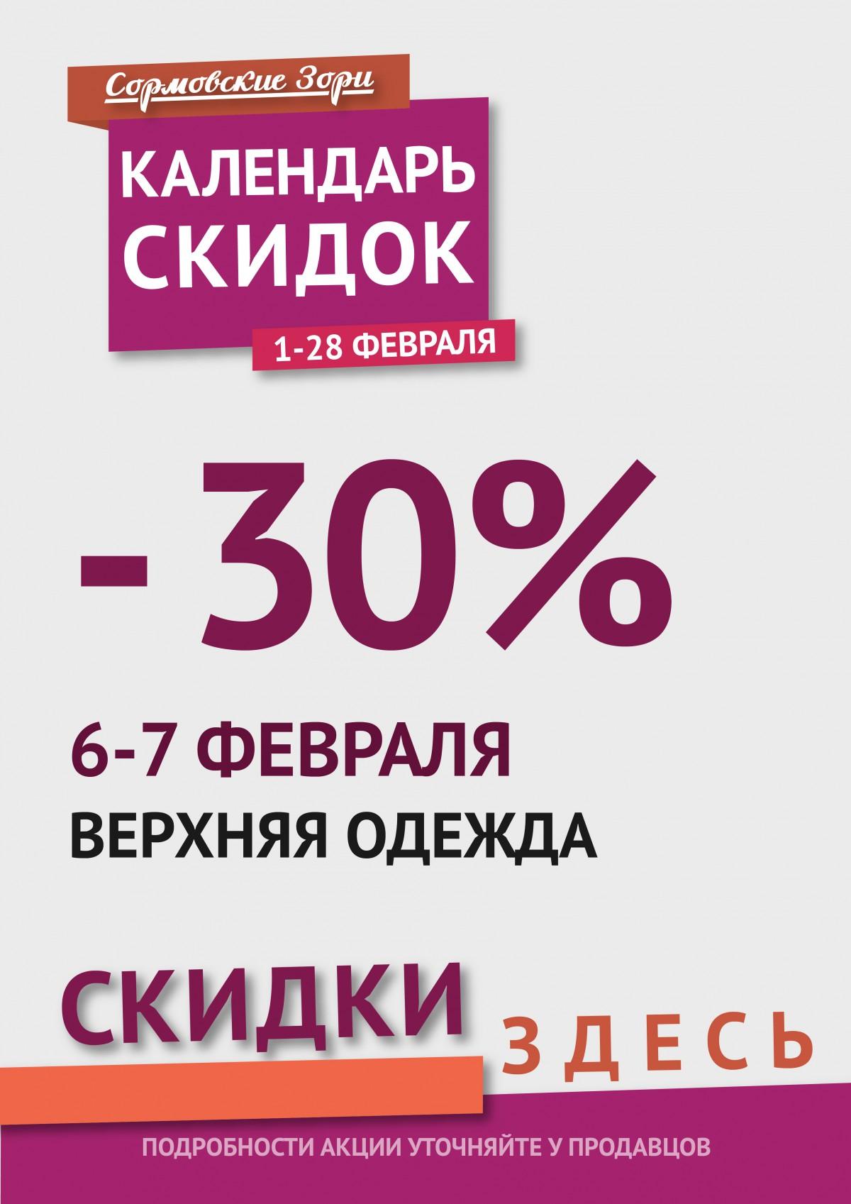 2b948a2b6f991 6 и 7 февраля – скидка 30 % на верхнюю одежду!