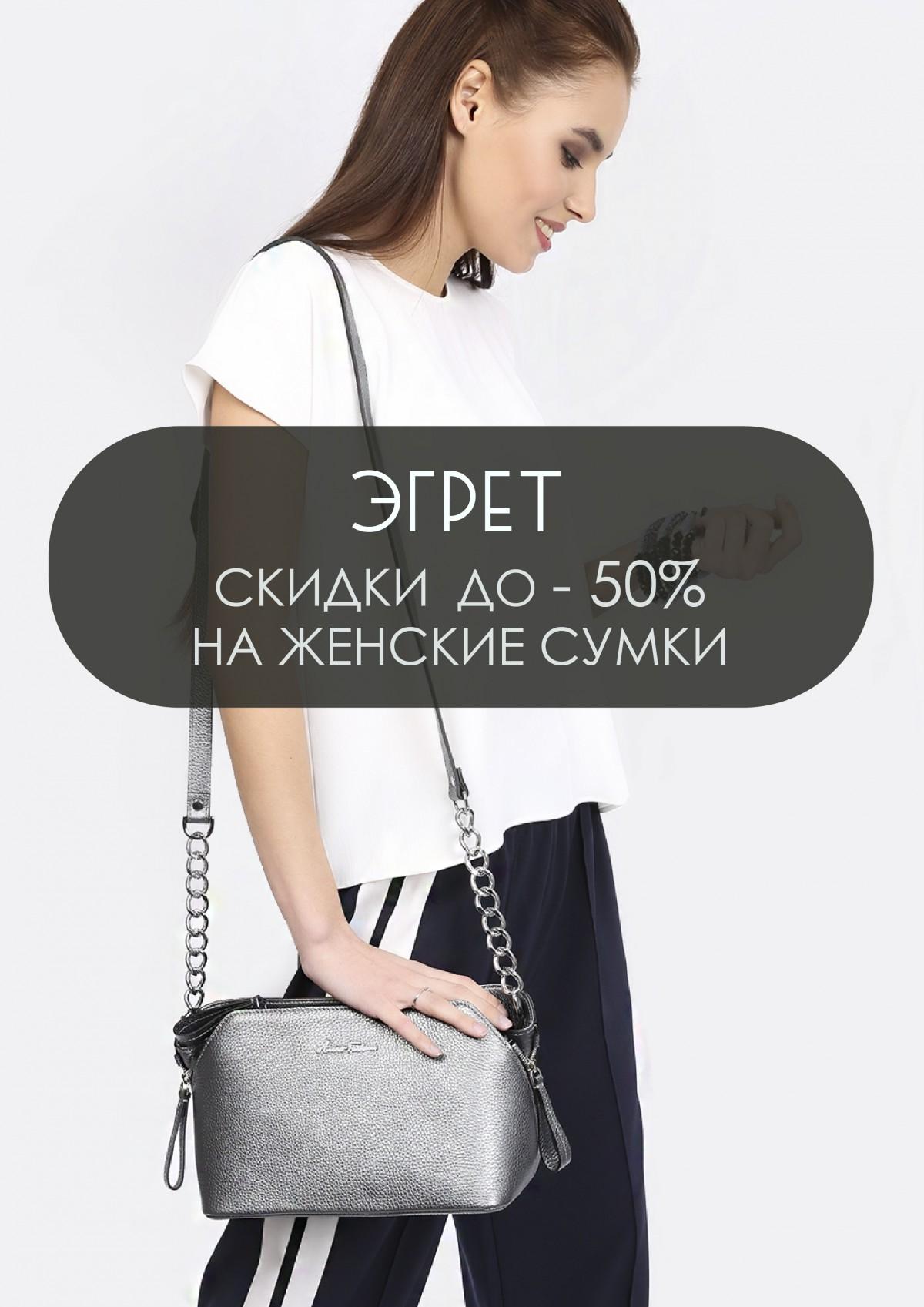 dce73c069ef0 Скидка 50 % на женские сумки!